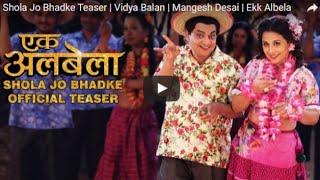 Shola Jo Bhadk Song in Ekk Albela Teaser is Out | Vidya Balan DANCING