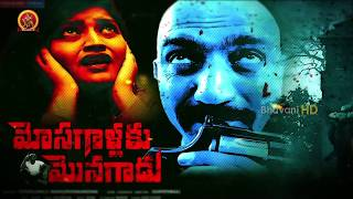 Mosagallaku Monagadu Movie Motion Poster || 2017 Latest Telugu Movies
