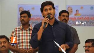 AP CM Chandrababu Naidu Special CMO On YS Jagan Praja Sankalpa Yatra | iNews