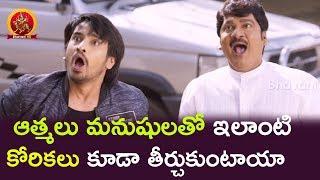 Rajendra Prasad Spirit Revenge On Raja Ravindra Gang - 2017 Telugu Movie Scenes -Andhhagadu