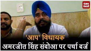 AAP MLA Amarjit Singh Sandoa पर पर्चा दर्ज