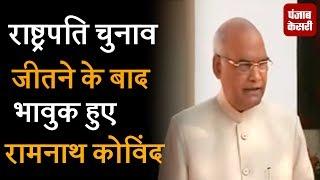 राष्ट्रपति चुनाव जीतने के बाद भावुक हुए रामनाथ कोविंद