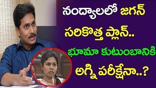 New Twist In Nandyal Polls | TDP Objection For YCP Candidate Shilpa Mohan Reddy Nomination | iNews