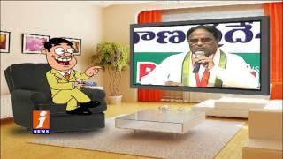 Dada Punches To Ponnala Lakshmaiah On Jaitley's Budget | Pin Counter | iNews