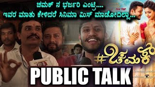 Chamak Movie Public Talk | Ganesh Chamak Movie Review and Rating | Top Kannada TV