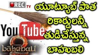 యూట్యూబ్ చరిత్ర లోనే  రికార్డు గా బాహుబలి 2 - Bahubali 2 The Conclusion Youtube Records - Rectv