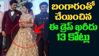 ఈ డ్రెస్ ఖరీదు ఎంతో తెలుసా | Saravana Stores Owner's Daughter Wedding Reception | Top Telugu TV