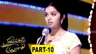 Kalavaramaye Madilo Telugu Full Movie Part 10 || Kamal Kamaraju, Swati Reddy