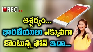 Indians Most Preferred Smartphone Brand | Best Selling Smartphone In India | Rectv India