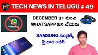 Tech news in Telugu # 49- Samsung New Offers, Whatsapp,acer mixed reality