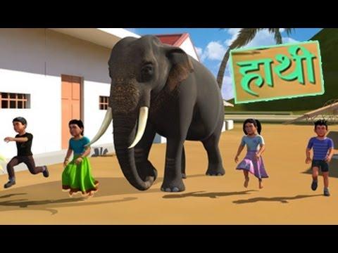 Haathi - An Elephant - 3D Animation - Hindi Nursery Rhyme