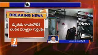 Sri Chaitanya Inter Student Bhargava Sai Hangs herself into Death at Nidamanuru | Krishna | iNews
