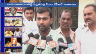 Hanumajipet Village People's Condolence TO Dr C Narayana Reddy | iNews