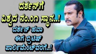 Darshan got honour invitation from British parliament   Darshan   Top Kannada TV