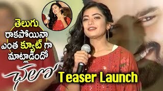 Rashmika Mandanna Cute Speech At Chalo Movie Teaser Launch    Naga Shourya, Trivikram