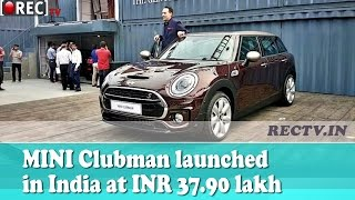 MINI Clubman launched in India at INR 37 90 lakh - Latest automobile news updates