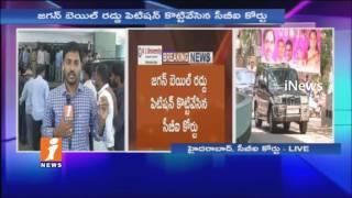 Court Trashes CBI Jagan Bail Cancellation Petition | Big Relief To Jagan | iNews