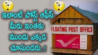 ఇలాంటి పోస్ట్ ఆఫీస్ మీరు ఇంతకు  ముందు ఎక్కడ చూసుండరు | Telugu Known Facts