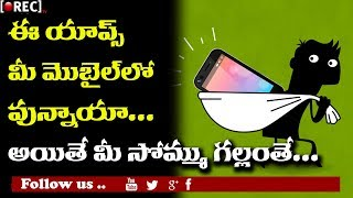 How to stay safe from dangerous mobile apps l Do Not Install These Android Appsl rectvindia l