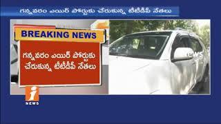 Chandrababu To Meet TTDP Leaders in Amaravathi On Revanth Reddy Issue | iNews