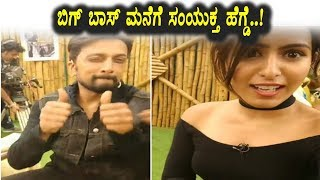 Samyukta Hegde wild card entry to Bigg Boss House | Kannada Bigg Bo6s Season 5 | Top Kannada TV