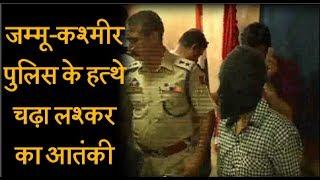 जम्मू-कश्मीर पुलिस के हत्थे चढ़ा लश्कर का आतंकी