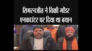 सिमरनजीत ने विक्की गोंडर एनकाउंटर पर दिया था बयान tv24