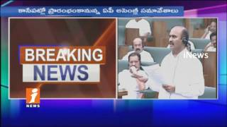 AP Assembly To Discuss on Transport, Electricity and Agriculture Today | iNews