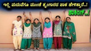 ಇಲ್ಲಿ ಹುಡಿಗಿಯರಿಗೆ ಮಾದುವೆಗೂ ಮುಂಚೆ ಶೃಂಗಾರದ ಪಾಠ ಹೇಳುತ್ತಾರಂತೆ | Kannada News | Top Kannada TV