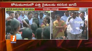 YS Jagan Padayatra Reaches to Kodumur | Announce Fund For Farmers | Praja Sankalpa Yatra | iNews