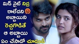 Chitra Shukla Calls Sree Vishnu And Expressing Her Feelings || 2017 Telugu Movie Scenes