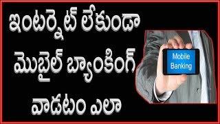 Mobile Banking Without Internet & Smartphone! USSD Method | Telugu