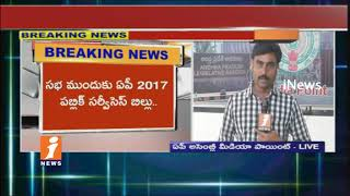 AP Assembly To Discuss On Industrial Corridor Development and Public Services Bills Today | iNews