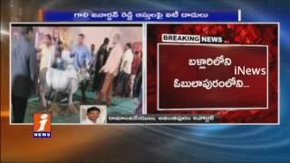 Income Tax Officers Raids on Gali Janardhan House and Mining Companies in Bellary | iNews