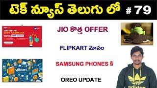 Tech News In telugu 79- Jio 200% Cash Back, Samsung Oreo Update,