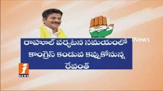 Revanth Reddy Joining Hot Topic in Telangana Congress | iNews