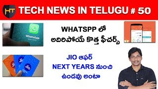 Tech News In Telugu #50- Whatsapp New Feature,Jio Offer, India Internet Speed