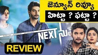 Next Nuvve Movie Review and Public Review | Next Nuvve Telugu Movie | Daily Poster