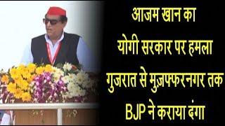 आजम खान का योगी सरकार पर हमला, गुजरात से मुज़फ्फरनगर तक BJP ने कराया दंगा