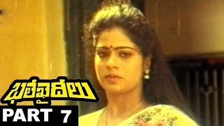 Bhale Khaideelu Full Movie Part 7 - Ramki, Nirosha, Brahmanandam