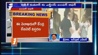 BJP Offer NDA Co Convenor Post to Nitish Kumar | Amit Shah | iNews