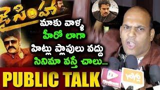 Jai Simha Public Talk | Jai Simha Review and Rating | Jai Simha Movie 2018 | Daily Poster