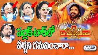 OM NAMO VENKATESAYA Movie Public Talk   ONV Movie Public Review & rating   Nagarjuna   Top Telugu TV