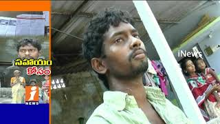 Mother Request To Help His Son Health Problem In Siddilla Village | Peddapalli | iNews
