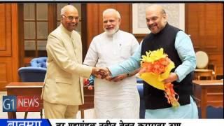 President of the country Ramnath Kovind was elected-देशाच्या राष्ट्रपतीपदी रामनाथ कोविंद यांची निवड