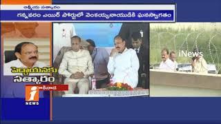 Minister Ashok Gajapathi Raju Speech | Venkaiah Naidu Felicitation Event | Amaravathi | iNews