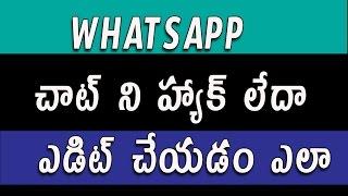 Whatsapp  చాట్ ని హ్యాక్ లేదా  ఎడిట్ చేయడం ఎలా ?