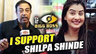 Vindu Dara Singh REVEALS Why He Supports Shilpa Shinde | Bigg Boss 11