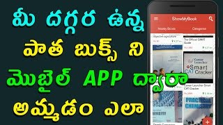 How to Buy or Sell Used Books using Mobile App || Telugu Tech Tuts
