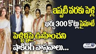 OMG! Nagarjuna's SONS Akkineni Akhil and Naga Chaitanya WEDDING Cost Will Shock You | Samantha